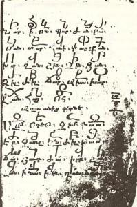 Qədim Alban mətni